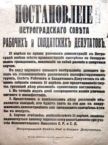 Постановление Петроградского совета рабочих депутатов. 21 апреля 1917 г. Листовка