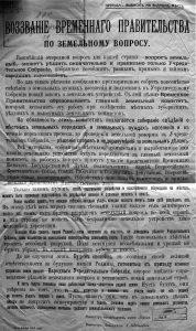 Воззвание Временного правительства по земельному вопросу. 21 апреля 1917 г. Листовка