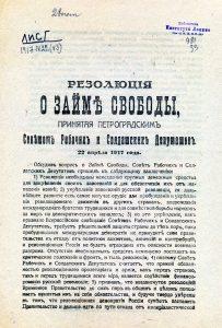 Резолюция о Займе свободы, принятая Петроградским Советом рабочих и солдатских депутатов 22 апреля 1917 года. Листовка