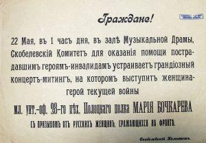 Граждане!  22 мая, в 1 ч. дня... Листовка. Май 1917 г.