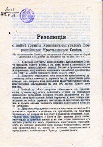 Резолюция о войне группы христиан-депутатов Всероссийского крестьянского совета... Листовка. 26 мая 1917 г.