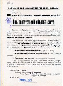 Центральная продовольственная управа. Обязательное постановление. Об обязательной объявке скота. Листовка от 30 мая 1917 г.