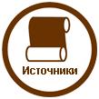 Источники Хроники 1917 г.